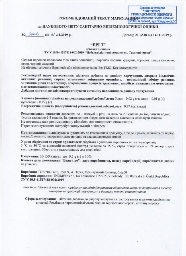 EPI-T - биорегулятор для нормализации работы ЖКТ - 1