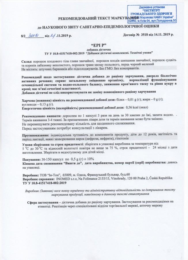 EPI-P - биорегулятор для суставов и почек - 1
