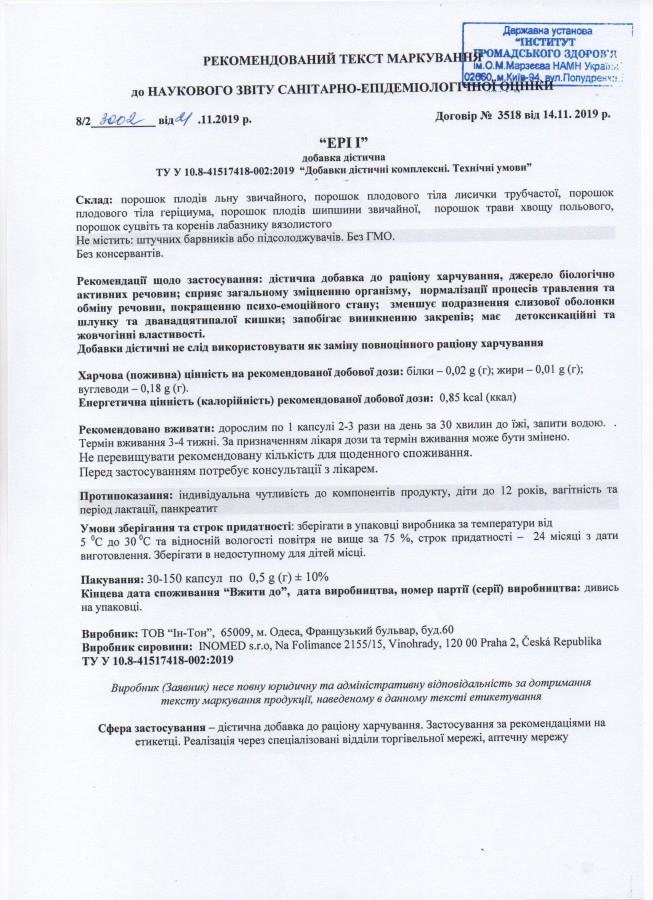 EPI-I - биорегулятор для иммунной системы - 1