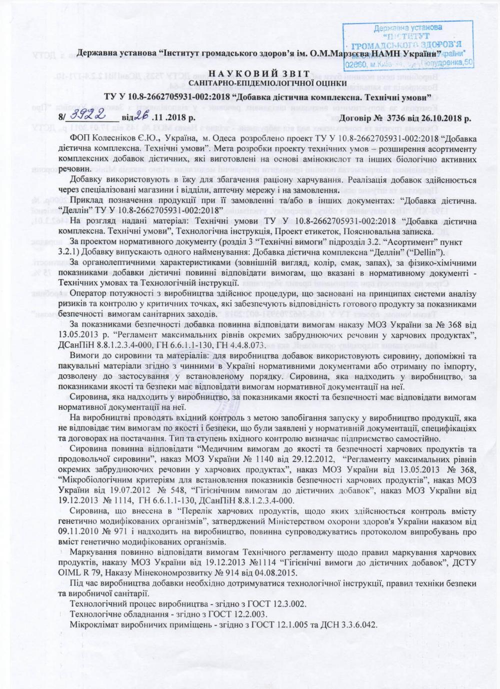 Деллин - препарат от бессонницы - 3