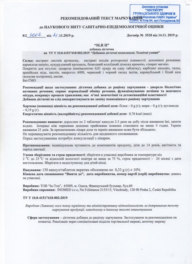 SLR II - реконструктор печени - 3