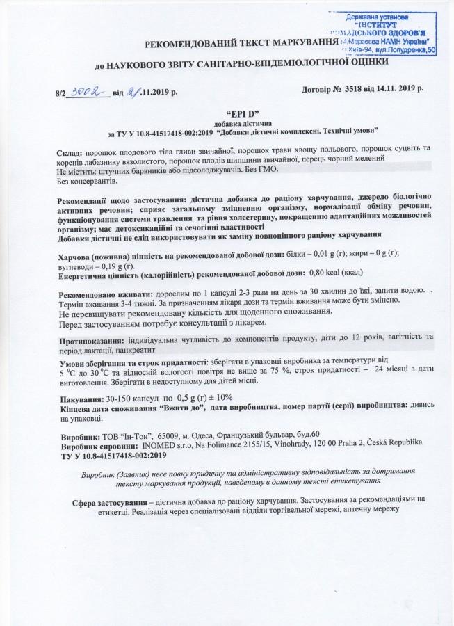 EPI-D - биорегулятор для нормализации метаболизма - 1