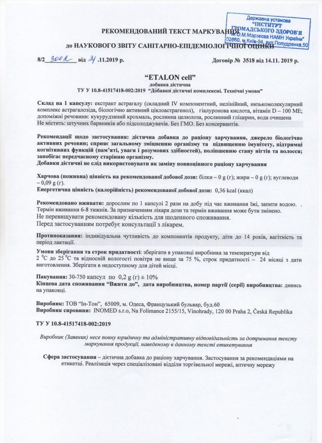 ETALON cell - эпигенетический Anti-Age комплекс - 2