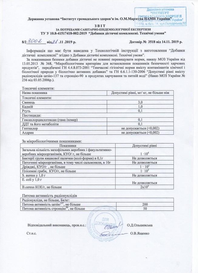 EPI-T - биорегулятор для нормализации работы ЖКТ - 2