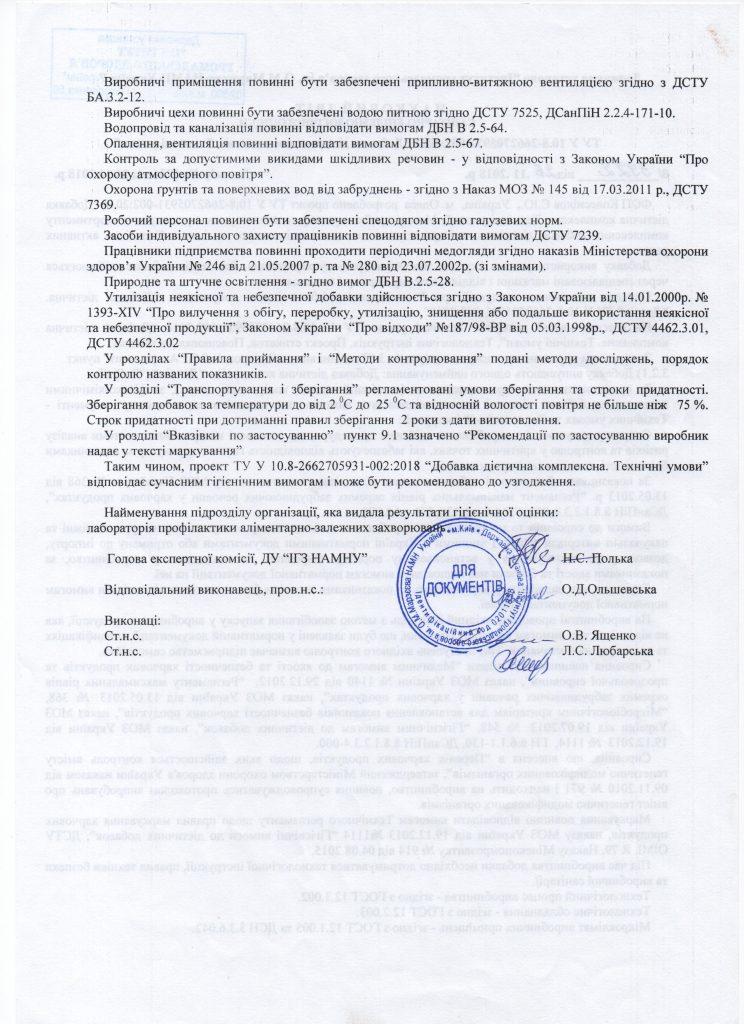 HMC - биосорбент для очищения организма от токсинов - 4
